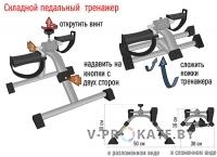 Велотренажер механический
